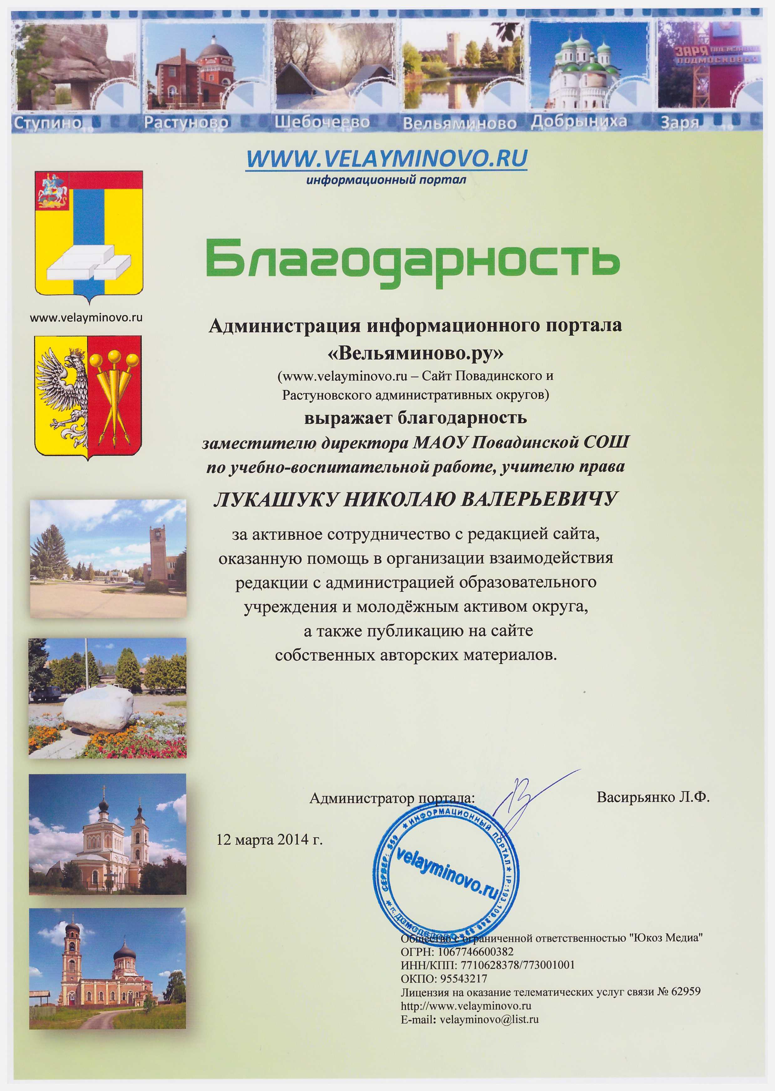 """Благодарность сайта """"Вельяминово.ру"""""""