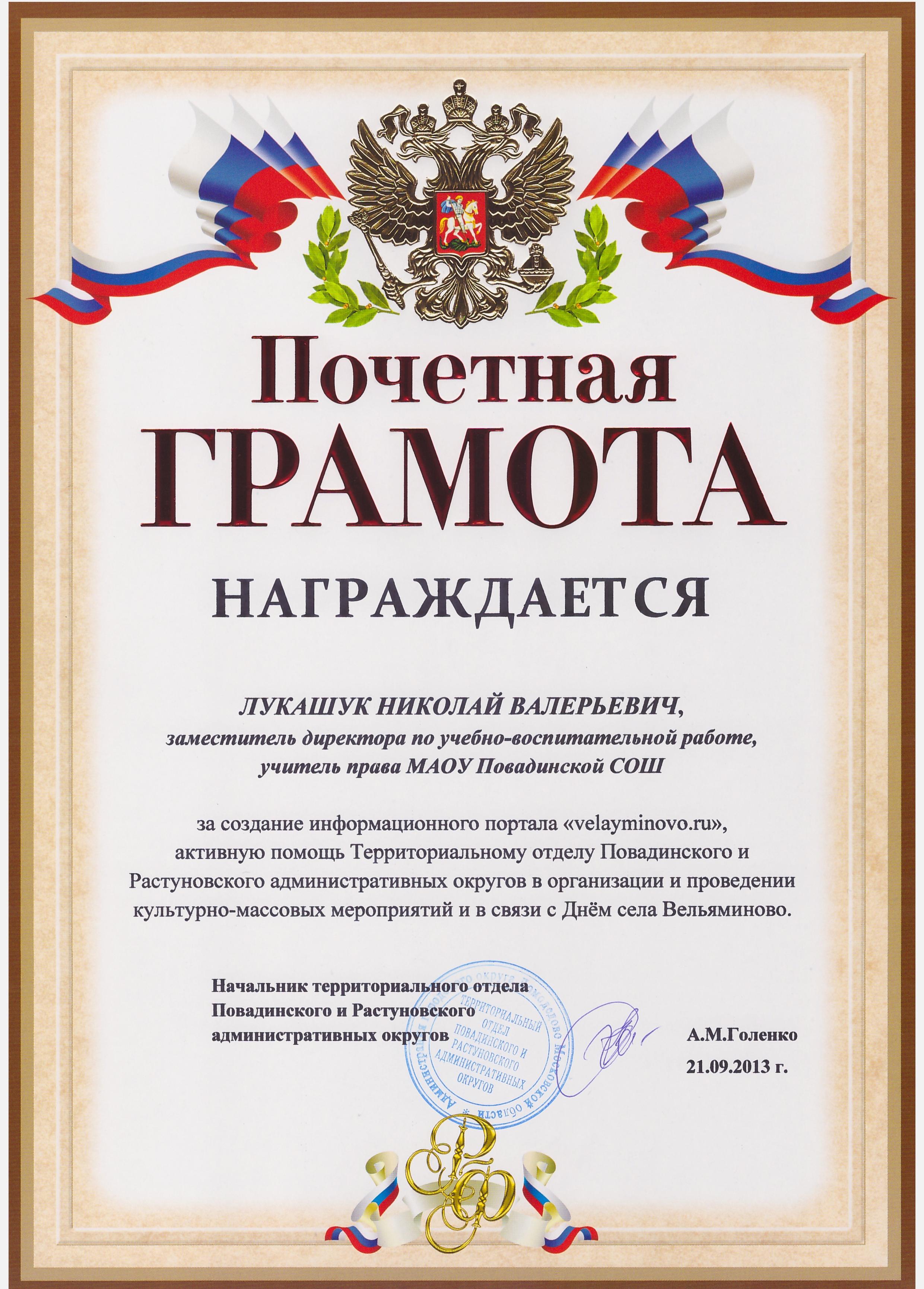 Почётная грамота Территориального отдела