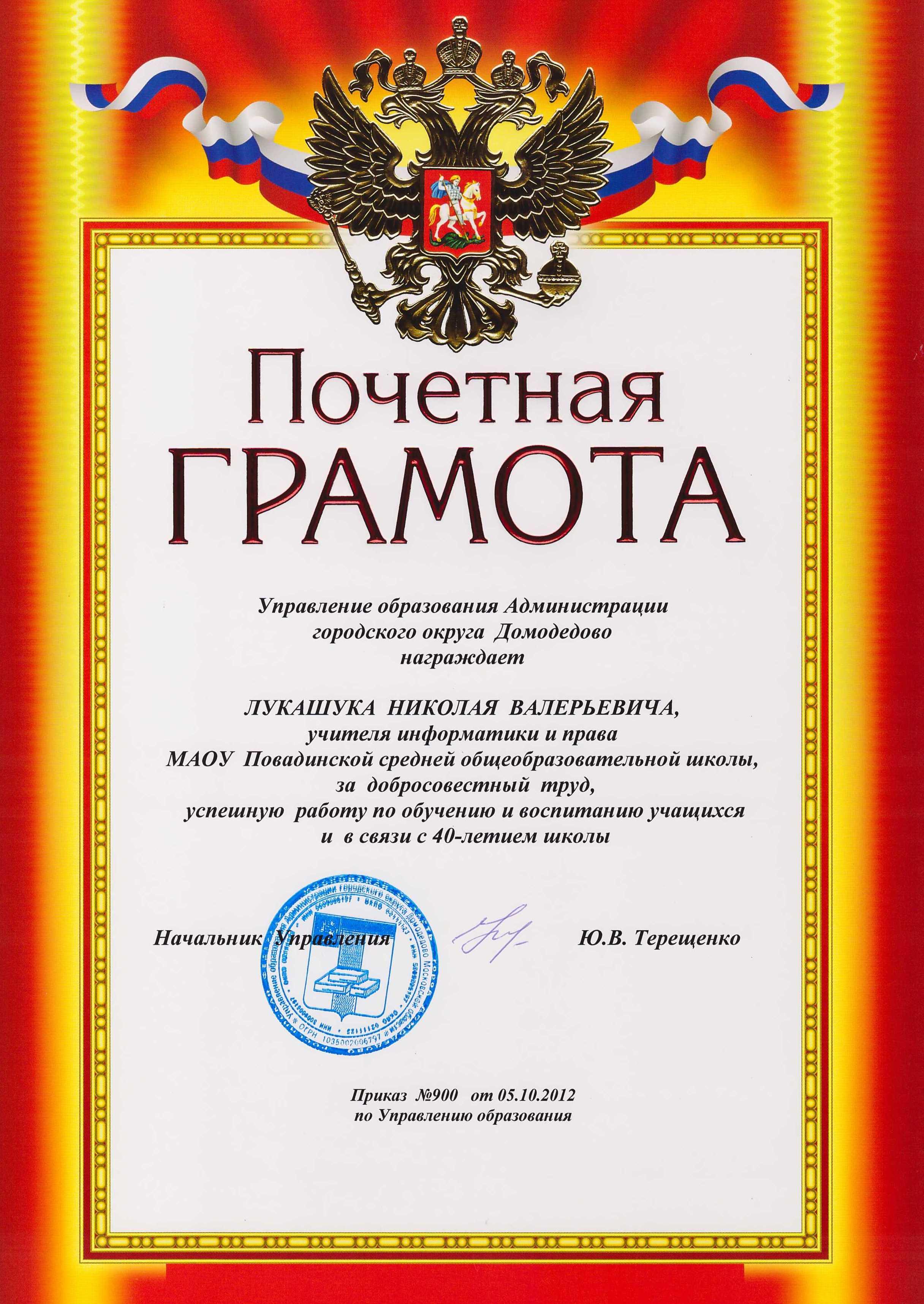 Почётная грамота Управления образования