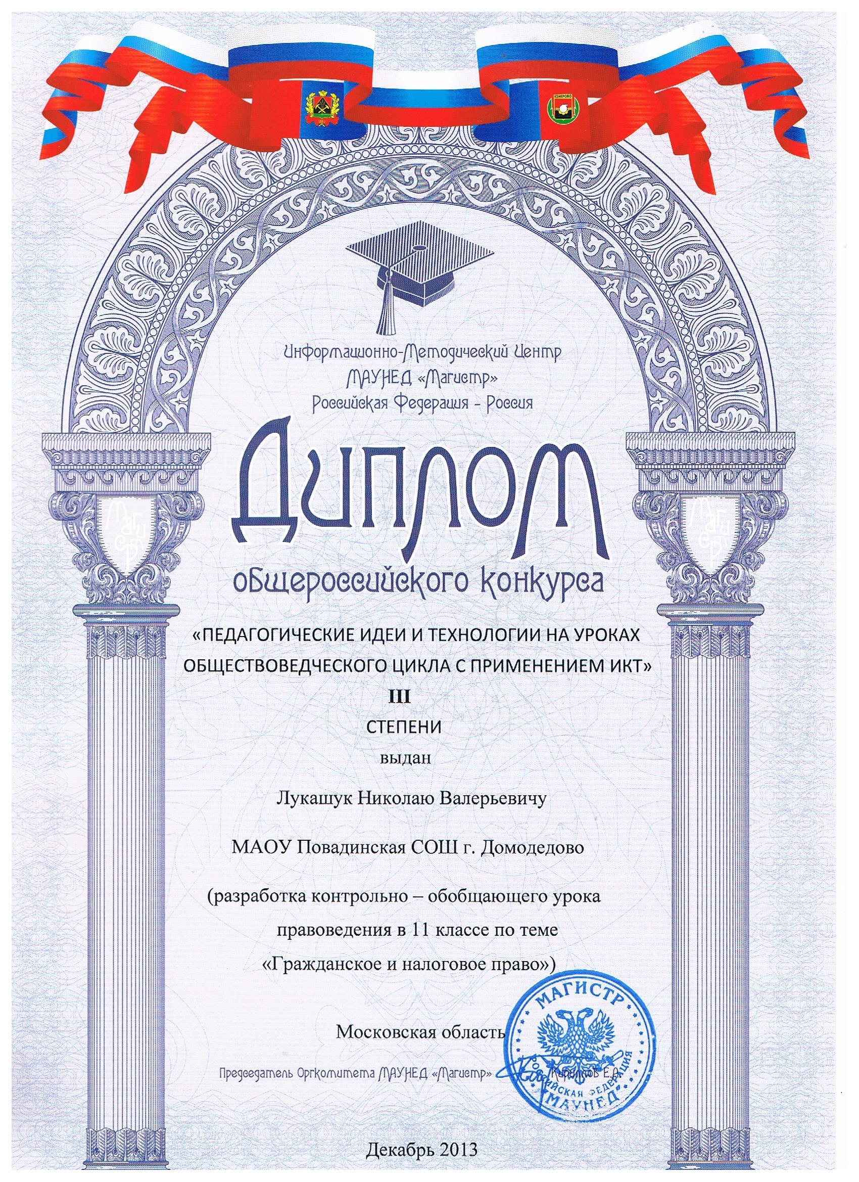 Диплом победителя общероссийского конкурса «Педагогические идеи и технологии на уроках обществоведческого цикла с применением ИКТ»