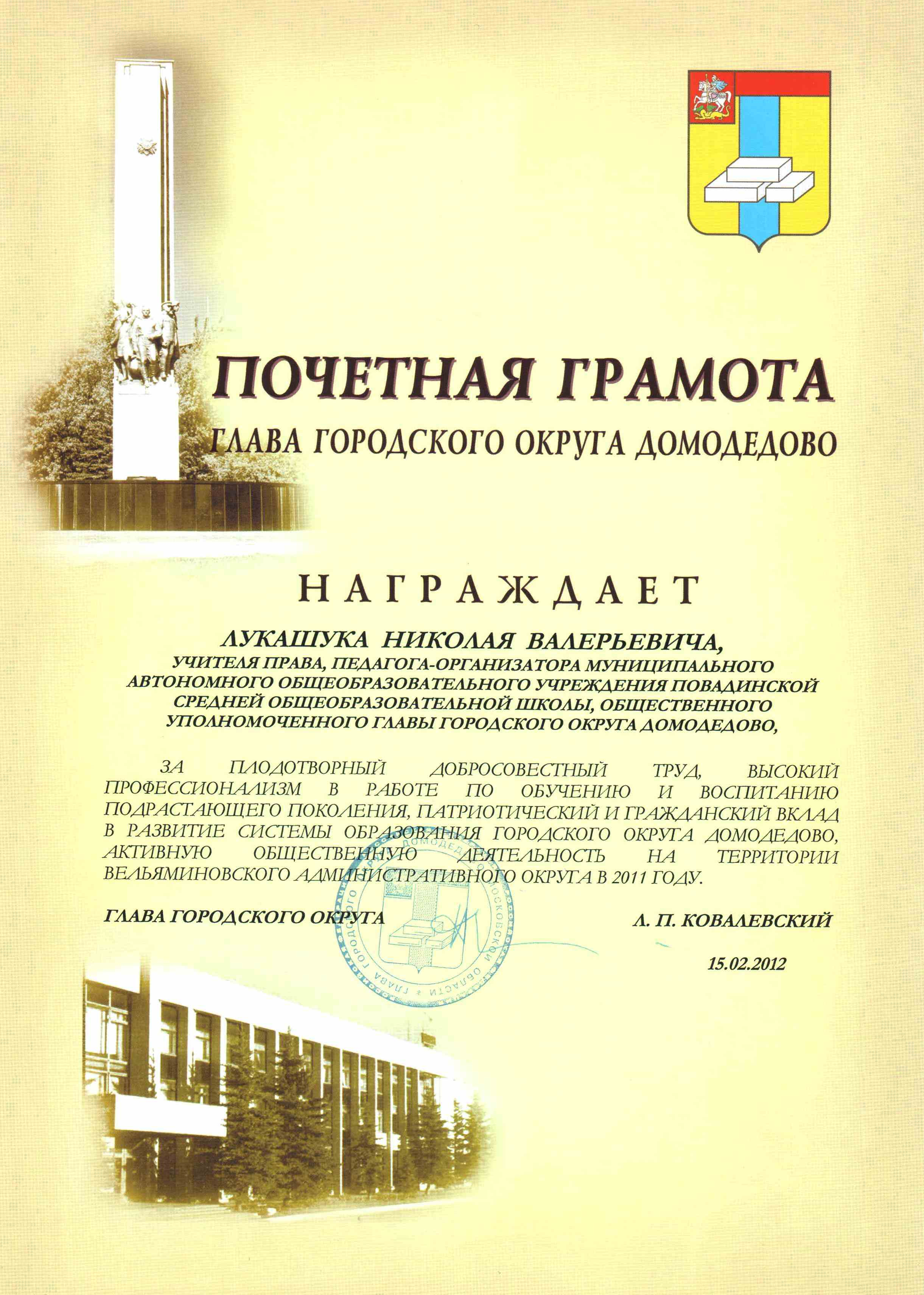 Почётная грамота главы городского округа Домодедово