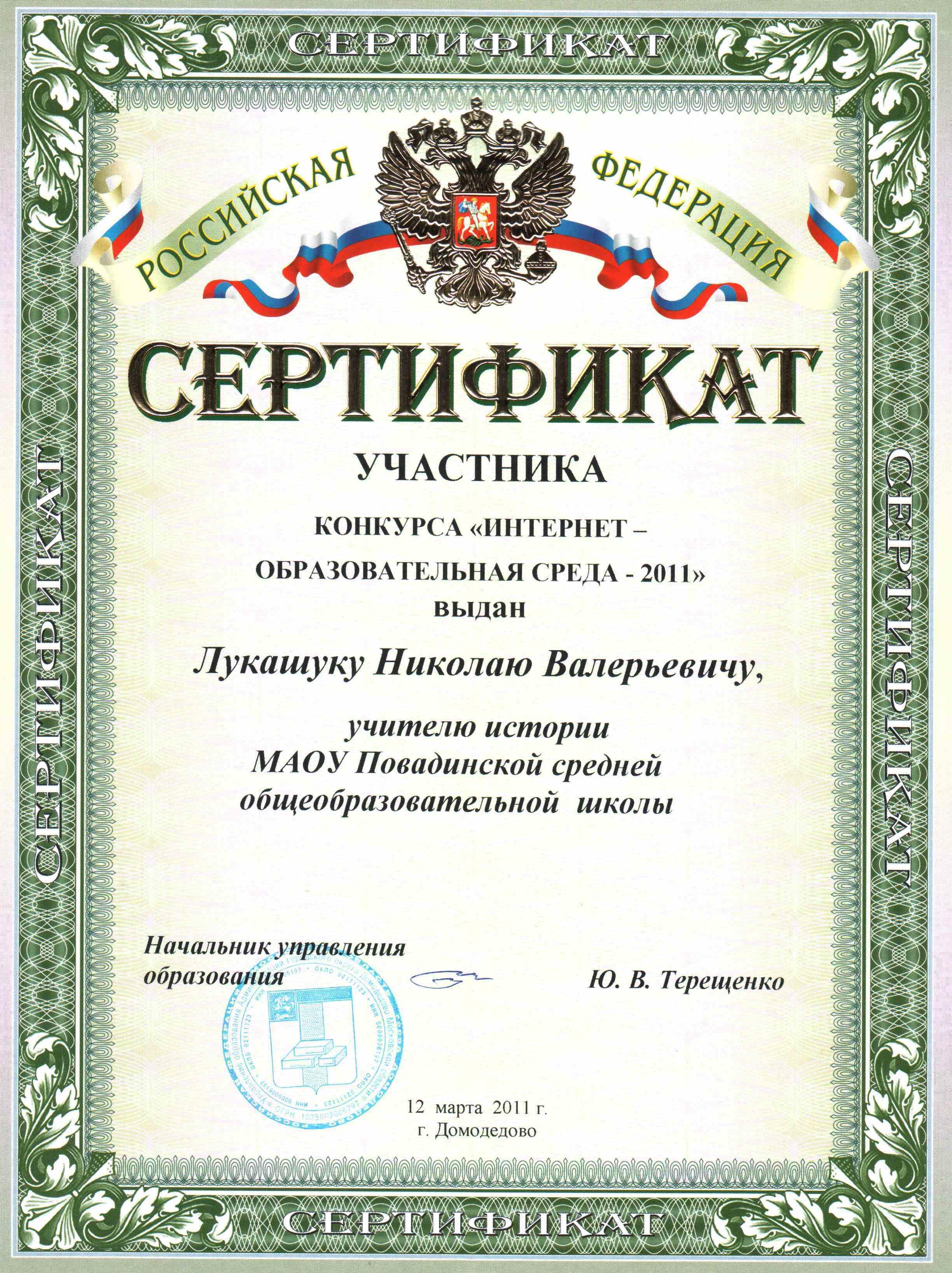 """Сертификат участника конкурса """"Интернет - образовательная среда"""""""