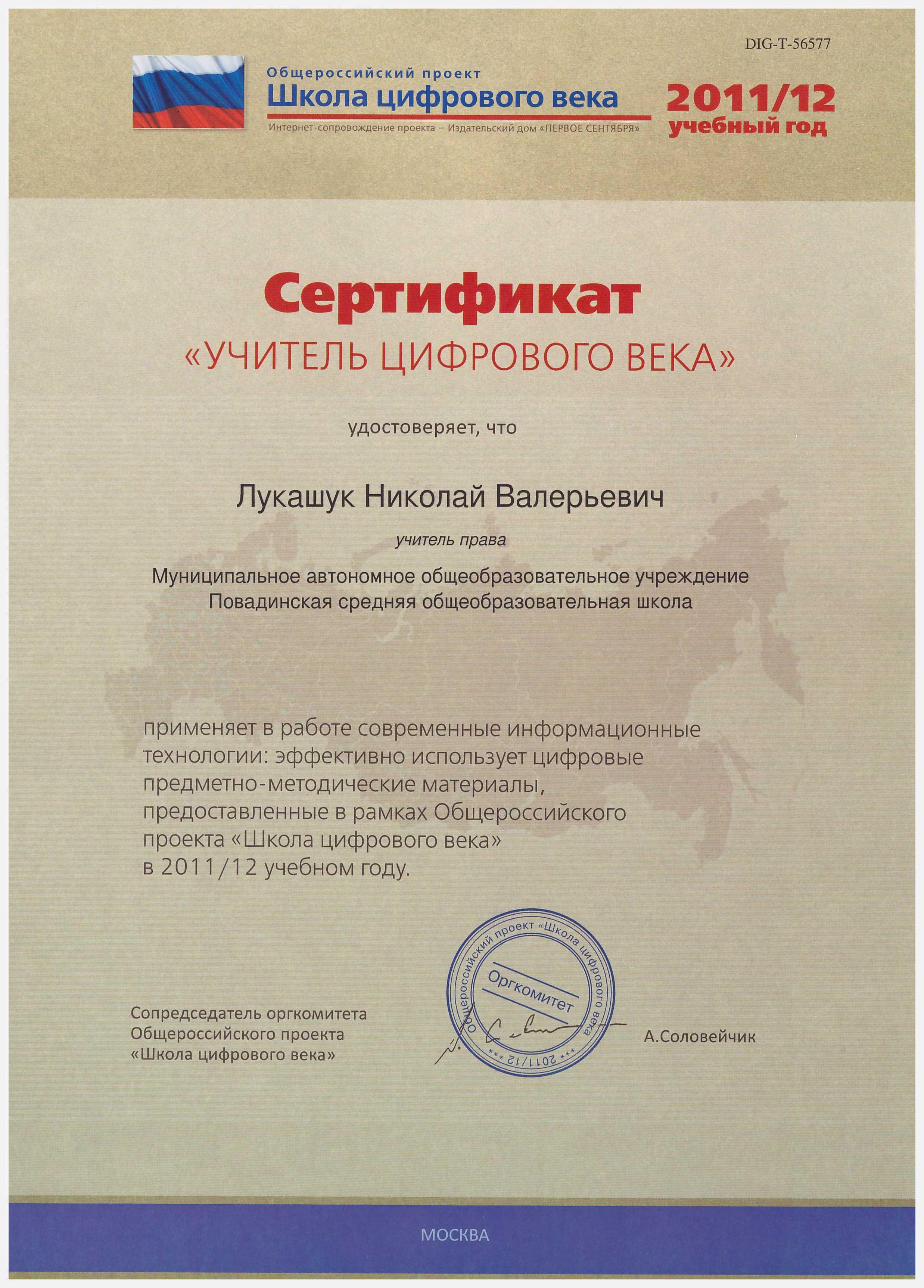 """Сертификат """"Учитель цифрового века"""""""
